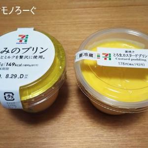 セブン「きみのプリン」vs「とろ生カスタードプリン」美味対決!