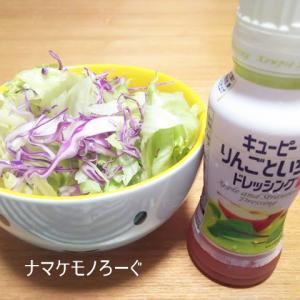 キユーピー「りんごといちごドレッシング」、斬新だけど懐かしい味