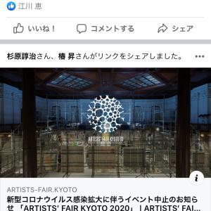 ARTISTS' FAIR KYOTO2020中止