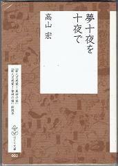 高山宏「夢十夜を十夜で」(羽鳥文庫)・近藤ようこ「夢十夜」(岩波文庫)