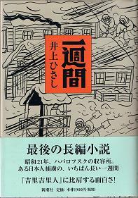 井上ひさし「一週間」(新潮文庫)