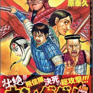 原泰久「キングダム 55巻」(集英社)