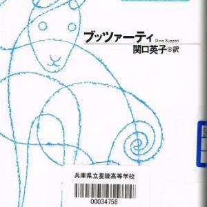 ディーノ・ブツァーティ 「神を見た犬」(光文社古典新訳文庫)