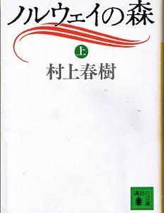 村上春樹「ノルウェイの森」(講談社文庫)
