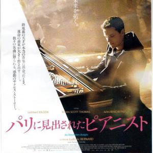ルドビク・バーナード「パリに見出されたピアニスト」シネリーブル神戸