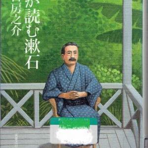夏目房之介「孫が詠む漱石」(新潮文庫)