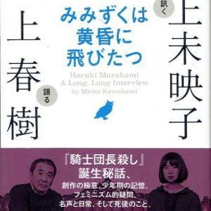 川上未映子・村上春樹「みみずくは黄昏に飛びたつ」(新潮社)(その1)