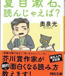 奥泉光「夏目漱石 読んじゃえば?」(河出文庫)