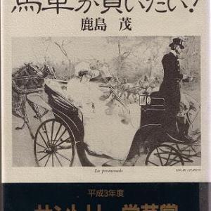 鹿島茂「馬車が買いたい」(白水社)