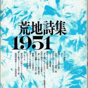 鮎川信夫「死んだ男」「荒地詩集1951」(国文社)