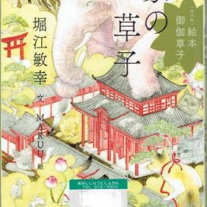 堀江敏幸「象の草子」(講談社)