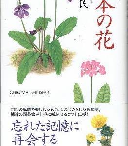 柳宗民 「日本の花」(ちくま新書)