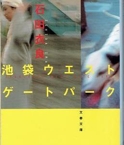 石田衣良「池袋ウエストゲートパーク」(文春文庫)「2004年《書物》の旅 その7」