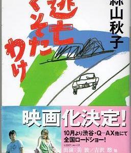 絲山秋子「逃亡くそたわけ」(講談社文庫)