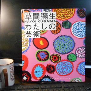 草間彌生「わたしの芸術」グラフィック社