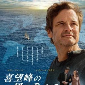 ジェームズ・マーシュ 「喜望峰の風に乗せてThe Mercy」シネリーブル神戸