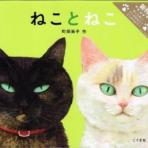 町田尚子「ねことねこ」こぐま社