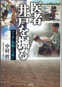 中村哲「医者井戸を掘る」(石風社)