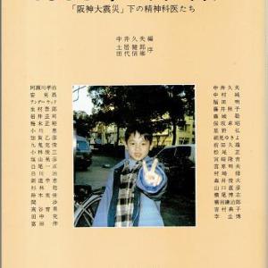 中井久夫編「1995年1月・神戸」(みすず書房)