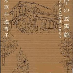青木真兵・海青子「彼岸の図書館」(夕書房)