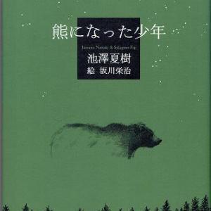 池澤夏樹「熊になった少年」(スイッチ・パブリッシング)