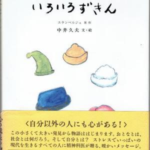 エランベルジェ原作・中井久夫文・絵「いろいろずきん」(みすず書房)