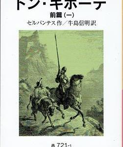 セルバンテス「ドン・キホーテ(全6巻)」牛島信明訳(岩波文庫)
