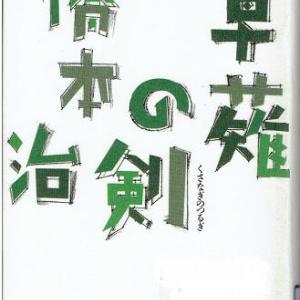 橋本治「草薙の剣」(新潮社)
