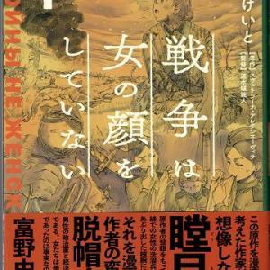 小梅けいと「戦争は女の顔をしていない」(KADOKAWA)