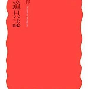 山口昌伴「水の道具誌」(岩波新書)