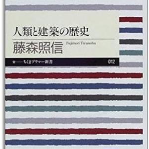 藤森照信「人類と建築の歴史」(ちくまプリマー新書)