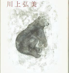 川上弘美「神様」・「神様2011」(講談社)