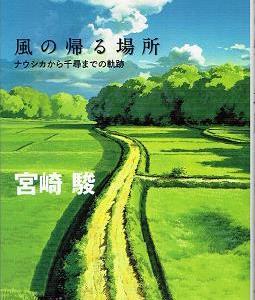 宮崎駿インタビュー「風の帰る場所」(文春ジブリ文庫)