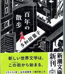 多和田葉子「百年の散歩」(新潮文庫)