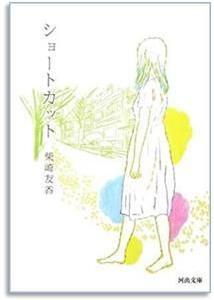 柴崎友香「ショートカット」(河出文庫)