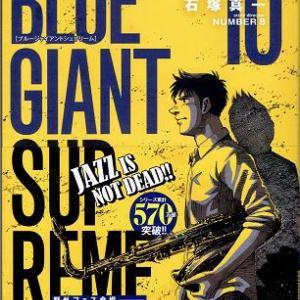 最新情報 石塚真一「BLUE GIANT SUPREME 10」(小学館)