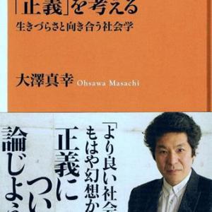 大沢真幸「正義を考える」(NHK出版新書)