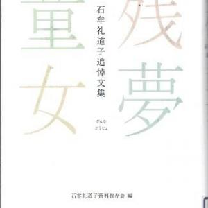 石牟礼道子追悼文集「残夢童女」(平凡社)