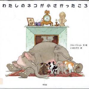 ジル・バシュレ「わたしのネコがちいさかったころ」(平凡社)
