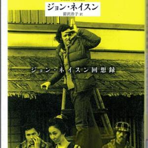 ジョン・ネイスン「ニッポン放浪記」(岩波書店)