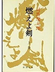 司馬遼太郎「燃えよ剣」(新潮文庫)