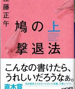 佐藤正午「鳩の撃退法(上・下)小学館文庫