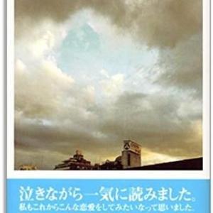 片山恭一『世界の中心で愛を叫ぶ』(小学館)