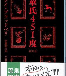 レイ・ブラッドベリ「華氏451」(ハヤカワ文庫)