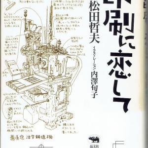 松田哲夫「印刷に恋して」(晶文社)