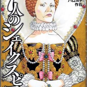 ハロルド作石「7人のシェイクスピア」(第12巻)」(ヤンマガKC)
