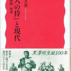四方田犬彦『七人の侍』と現代――黒澤明 再考 (岩波新書)