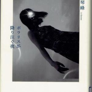 李琴峰「ポラリスが降り注ぐ夜」(筑摩書房)