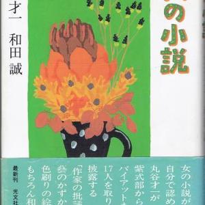丸谷才一・和田誠「女の小説」(光文社文庫)