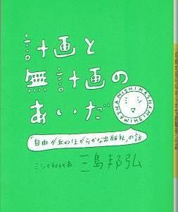 三島邦弘「計画と無計画のあいだ」(河出文庫)
